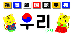 福岡韓国語教室ウリ ハングルスクール